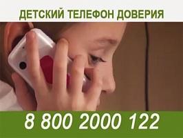 Детский-телефон-доверия
