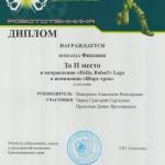 диплом_фиксики1