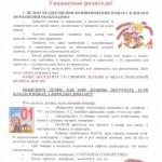 pamyatka-pozharnaya-bezopasnost