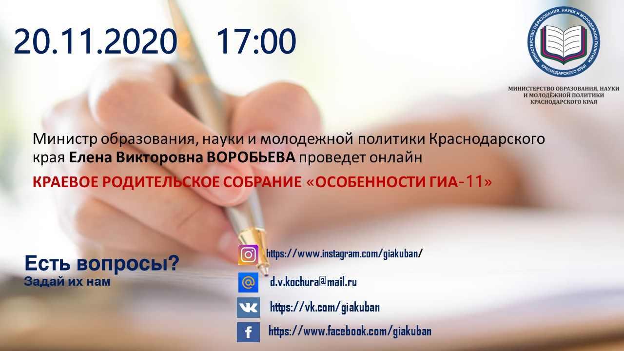 краевое родительское собрание 2020-11-20